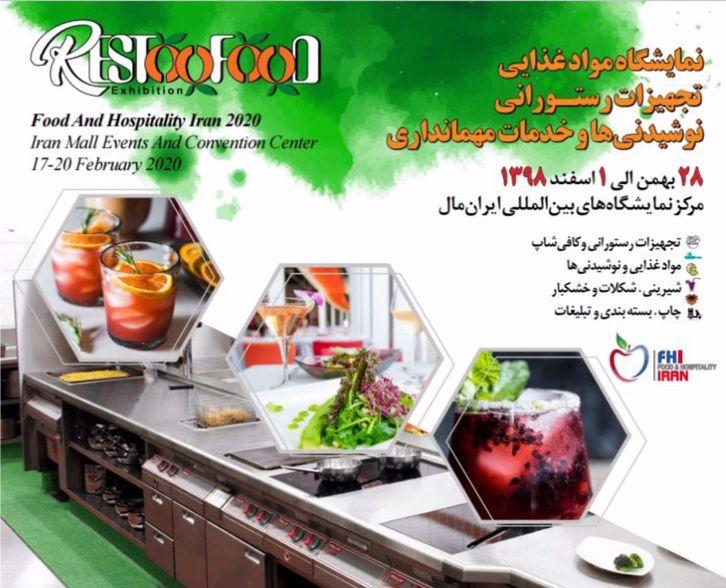 نمایشگاه  مواد غذایی، تجهیزات رستورانی، نوشیدنی ها و خدمات مهمانداری